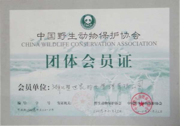 中国野生动物保护协会会员单位