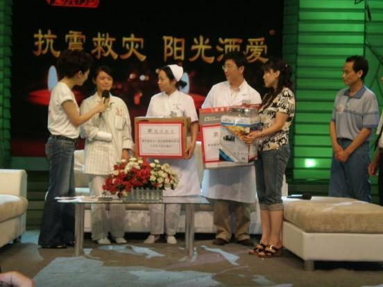 公司参与抗震救灾公益捐款