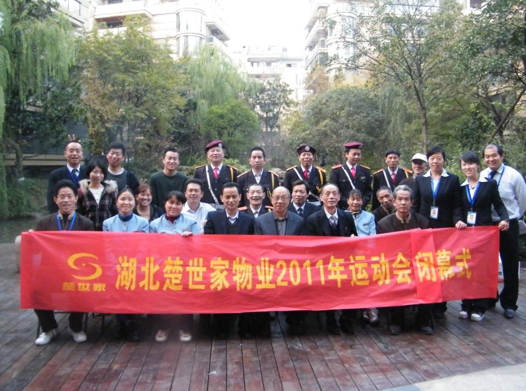 2011年职工运动会