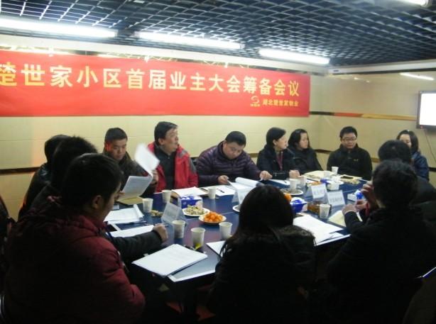 楚必威体育 betway小区首届业主大会筹备会议