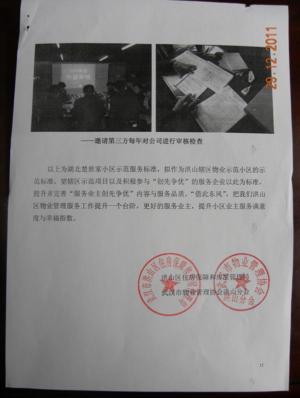 """楚必威体育 betway被评为物业""""示范服务标准"""""""