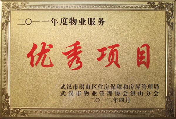 东湖·楚必威体育 betway·行吟水榭(必威体育 betway|欢迎进入)获2011优秀物业服务项目
